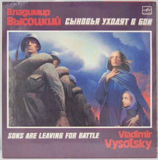 Vladimir Vysotsky - Sons are leaving for battle (2 LP)